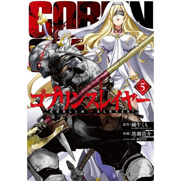 GOBLIN SLAYER vol. 5 - Edição Japonesa