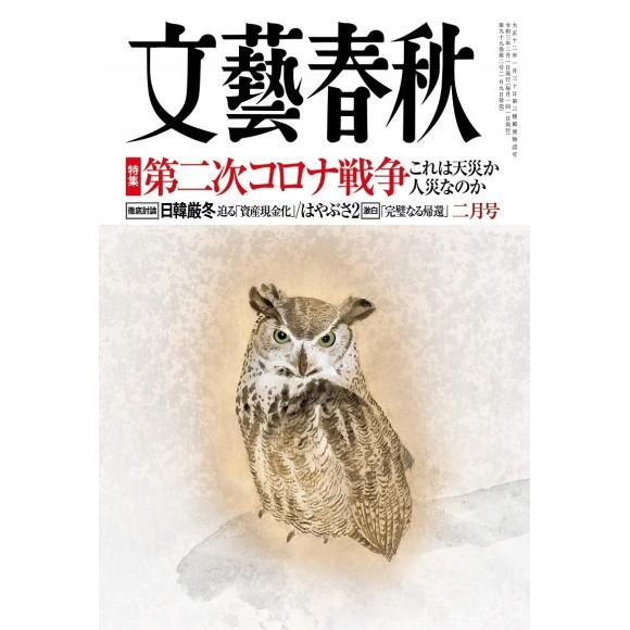 文藝春秋 2021年2月号 BUNGEI SHUNJU No. 02/2021