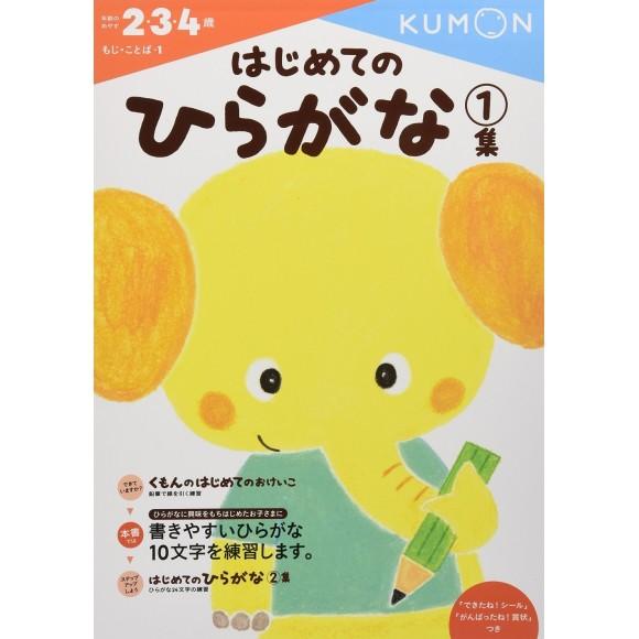 Hajimete no Hiragana 1 (2.3.4 sai) - Kumon no Hajimete no Okeiko