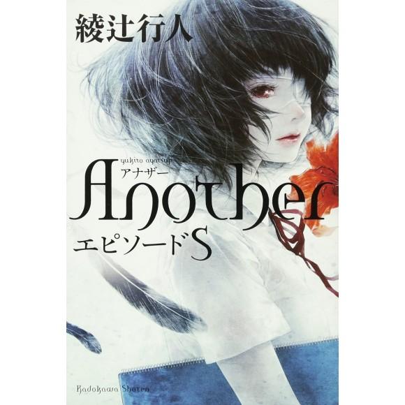 ANOTHER Episode S - Edição Japonesa