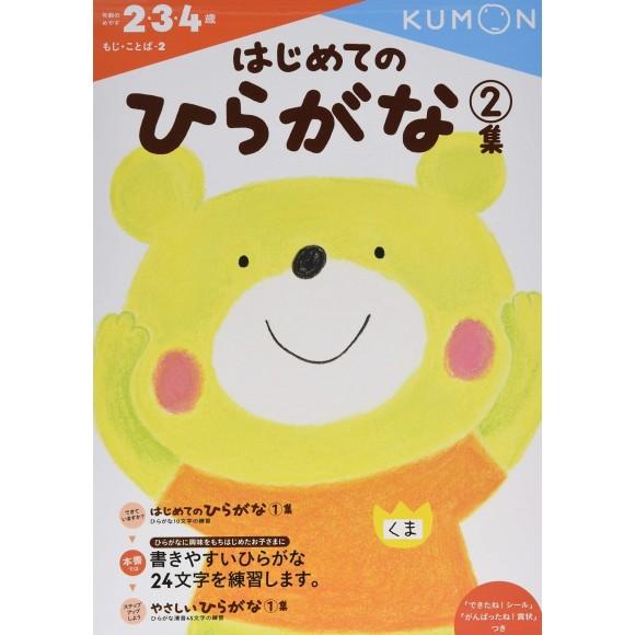 Hajimete no Hiragana 2 (2.3.4 sai) - Kumon no Hajimete no Okeiko