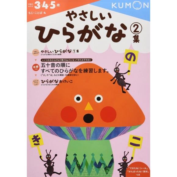Yasashii no Hiragana 2 (2.3.4 sai) - Kumon no Hajimete no Okeiko