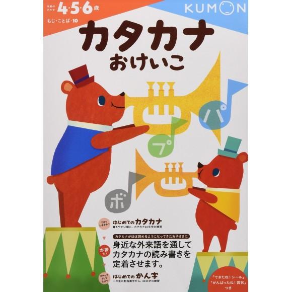 Katakana Okeiko 2 (4.5.6 sai) - Kumon no Hajimete no Okeiko