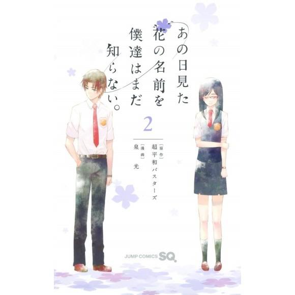 Anohana vol. 2 - Edição Japonesa