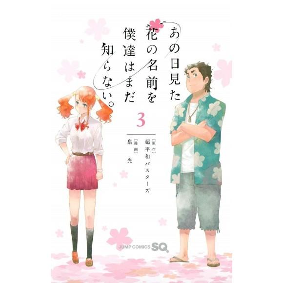 Anohana vol. 3 - Edição Japonesa