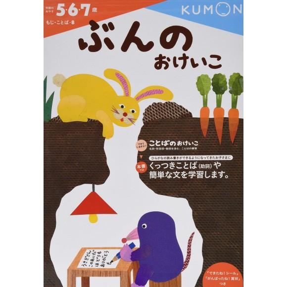 Bun no Okeiko (5.6.7 sai) - Kumon no Hajimete no Okeiko