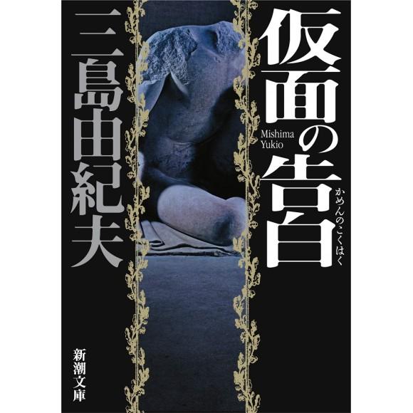 Kamen no Kokuhaku - Edição Japonesa