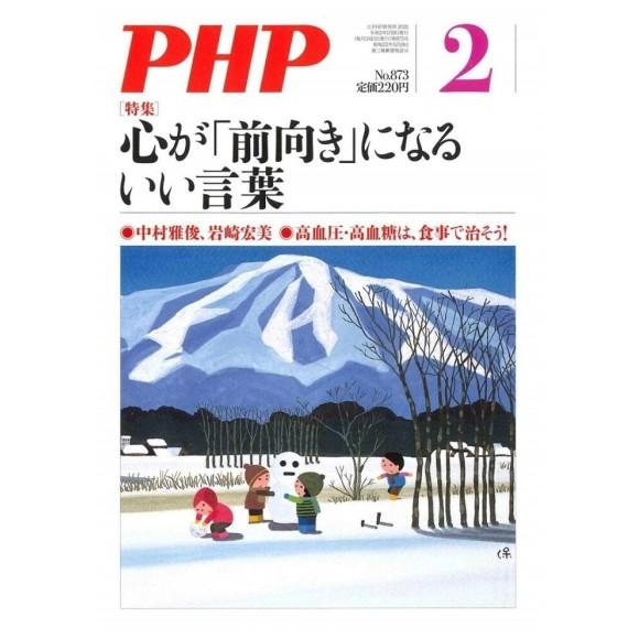PHP 2021年2月号