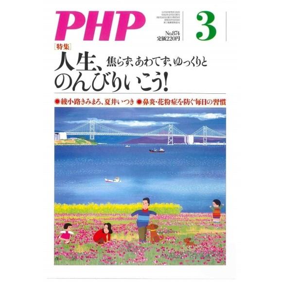PHP 2021年3月号