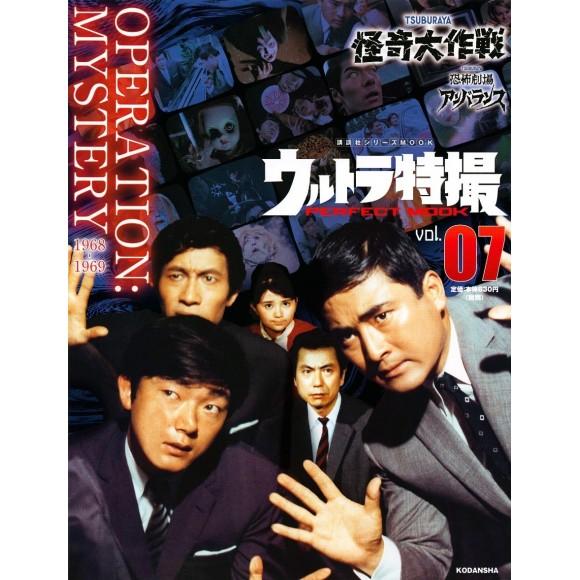 07 OPERATION MYSTERY 1968-1969 - ULTRA TOKUSATSU Perfect Mook vol. 07