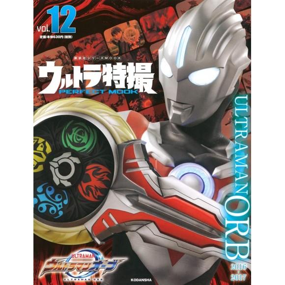 12 ULTRAMAN ORB - ULTRA TOKUSATSU Perfect Mook vol. 12