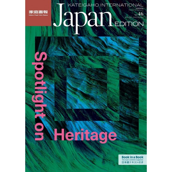 Katei Gaho International - Japan Edition vol. 46 Autumn/Winter 2020 - Em Japonês e Inglês
