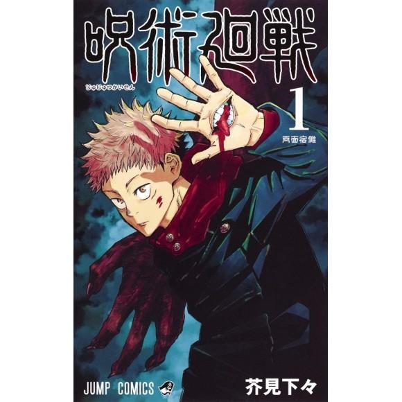 JUJUTSU KAISEN vol. 1 - Edição japonesa