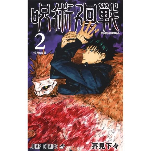 JUJUTSU KAISEN vol. 2 - Edição japonesa