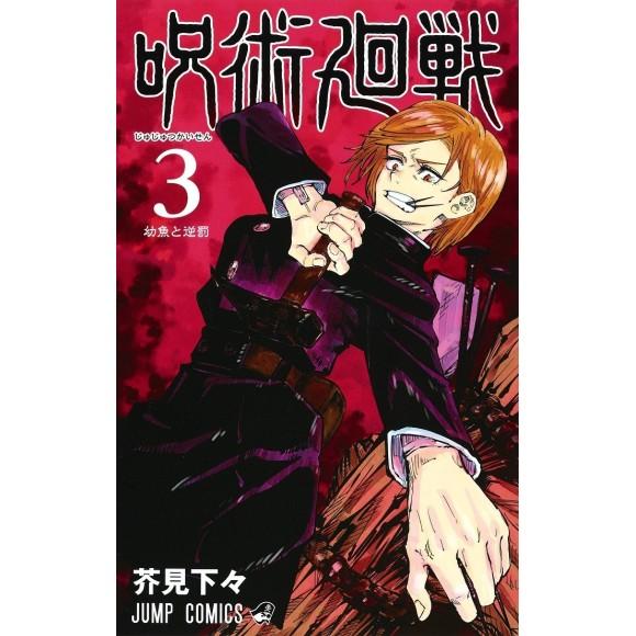JUJUTSU KAISEN vol. 3 - Edição japonesa