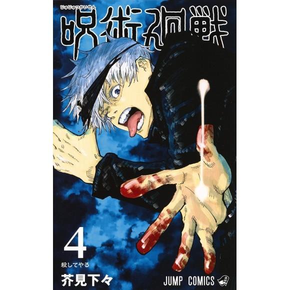 JUJUTSU KAISEN vol. 4 - Edição japonesa