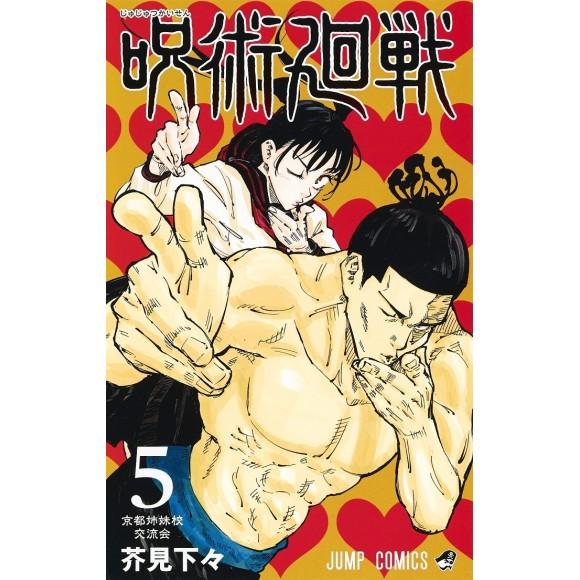 JUJUTSU KAISEN vol. 5 - Edição japonesa