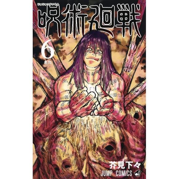 JUJUTSU KAISEN vol. 6 - Edição japonesa