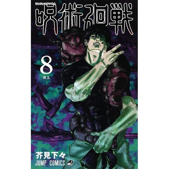 JUJUTSU KAISEN vol. 8 - Edição japonesa