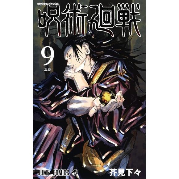 JUJUTSU KAISEN vol. 9 - Edição japonesa