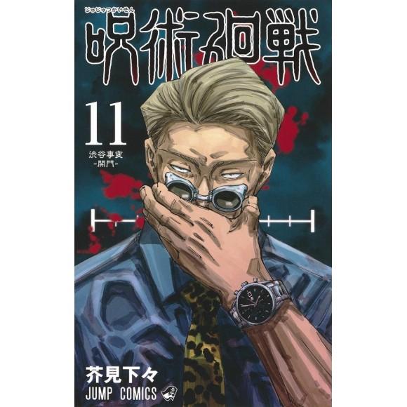 JUJUTSU KAISEN vol. 11 - Edição japonesa