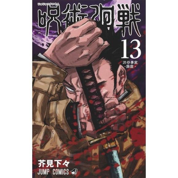 JUJUTSU KAISEN vol. 13 - Edição japonesa