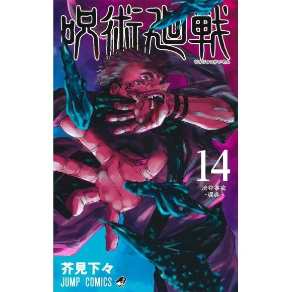 JUJUTSU KAISEN vol. 14 - Edição japonesa