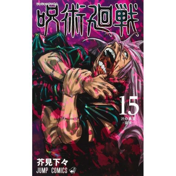 JUJUTSU KAISEN vol. 15 - Edição japonesa