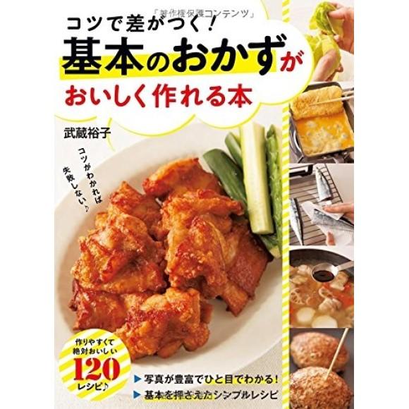 KIHON NO OKAZU ga Oishiku Tsukureru Hon