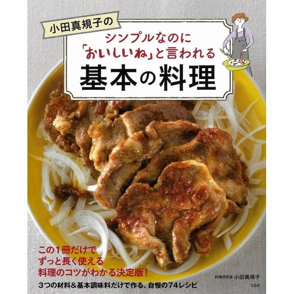 KIHON NO RYORI by Makiko Oda