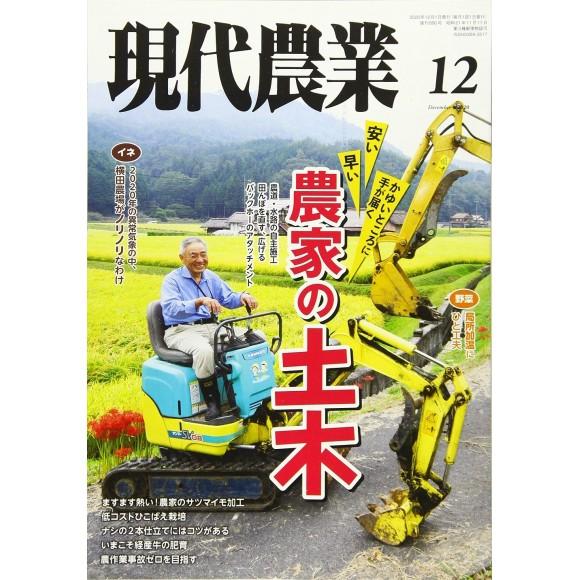 現代農業 2020年12月号 Gendai Nougyou No.12/2020