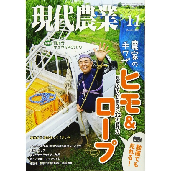 現代農業 2020年11月号 Gendai Nougyou No.11/2020