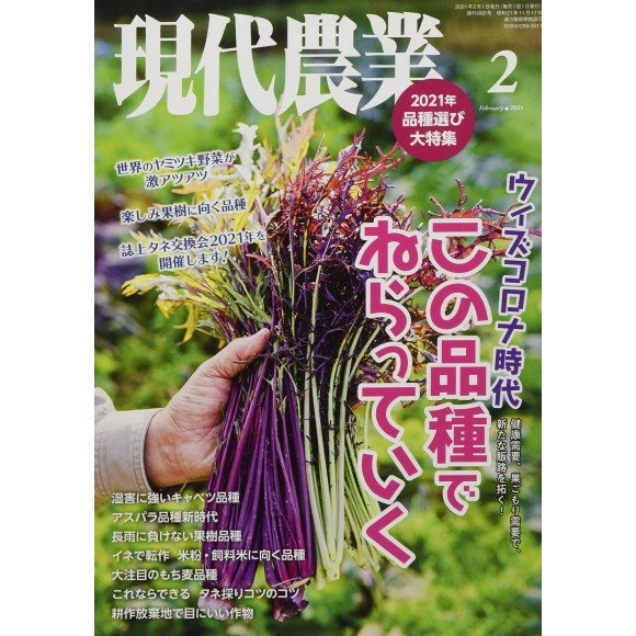 現代農業 2021年2月号 Gendai Nougyou No.02/2021