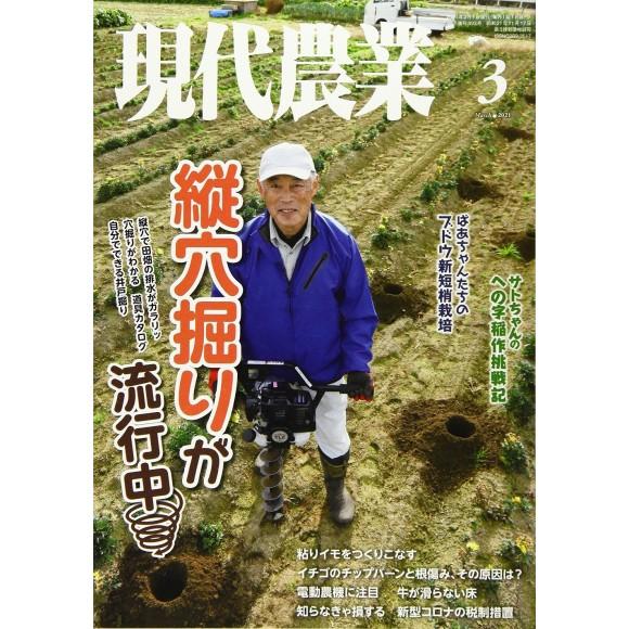 現代農業 2021年3月号 Gendai Nougyou No.03/2021