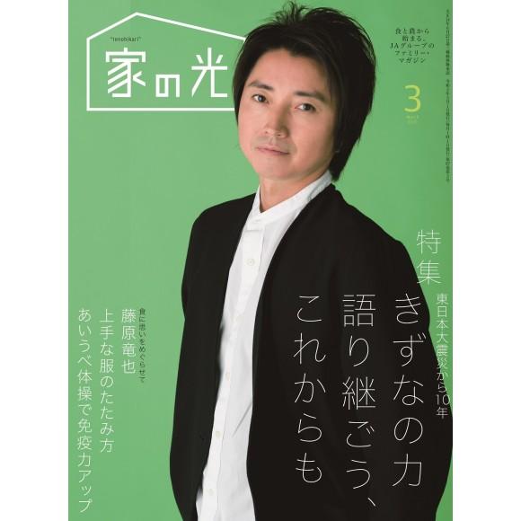 家の光 2021年3月号 Ie no Hikari  No. 03/2021