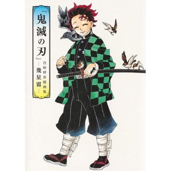 KIMETSU NO YAIBA Gotouge Koyoharu Illustrations - Edição Japonesa