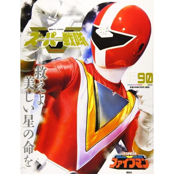 1990 FIVEMAN - Super Sentai Official Mook 20th Century 1990