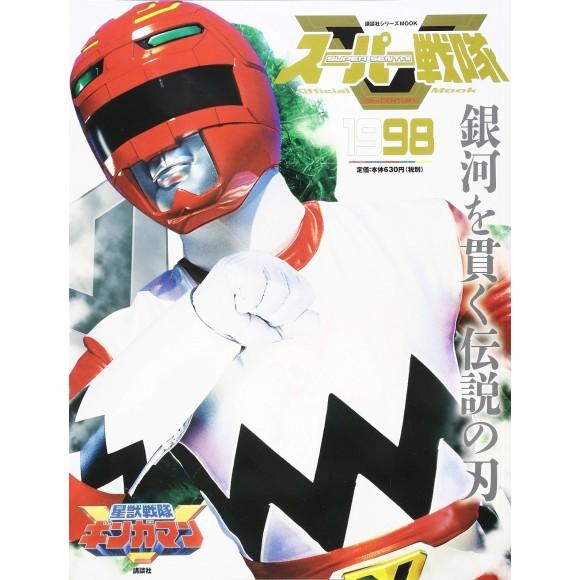1998 GINGAMAN - Super Sentai Official Mook 20th Century 1998