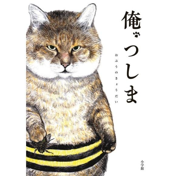 ORE, TSUSHIMA vol. 1 - Edição Japonesa