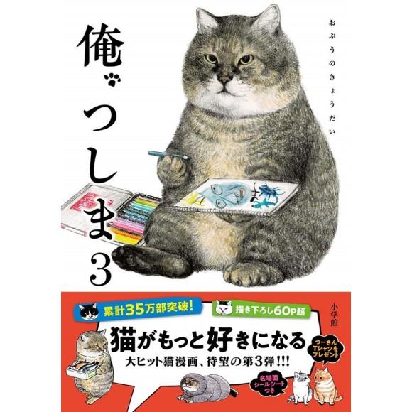 ORE, TSUSHIMA vol. 3 - Edição Japonesa