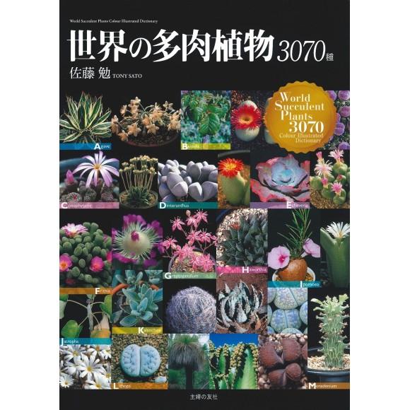 世界の多肉植物3070種 World Succulent Plants 3070 Colour Illustrated Dictionary - Edição Japonesa