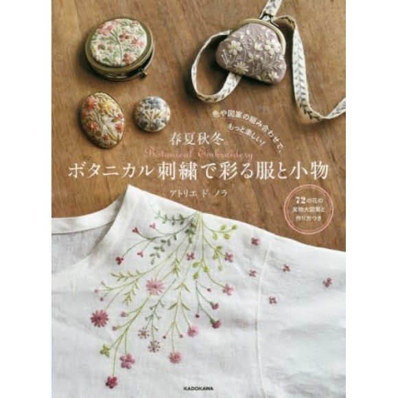Botanical Embroidery by Atelier do Nora
