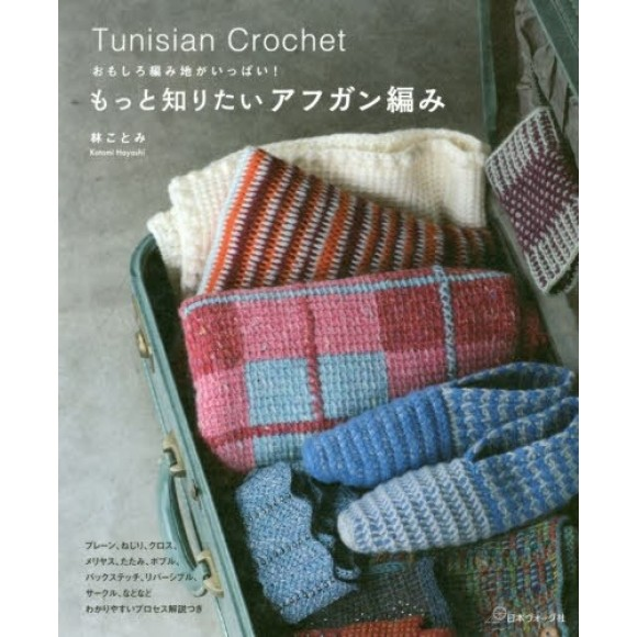 Tunisian Crochet - A Lot of More About