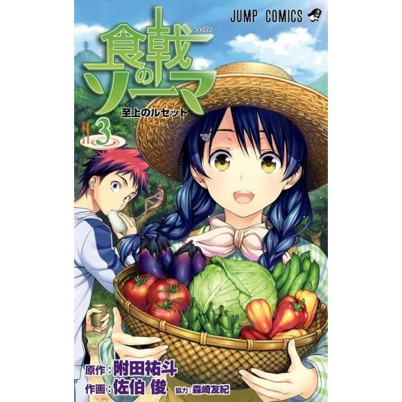 Shokugeki no Souma vol.3 - Edição japonesa