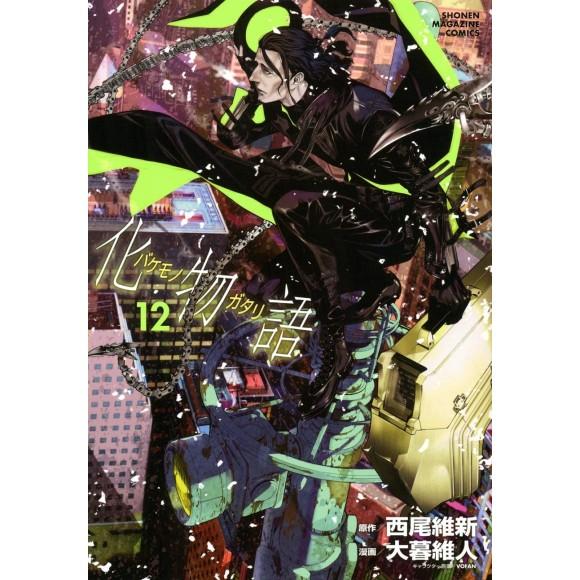 Bakemonogatari vol. 12 - Edição Japonesa