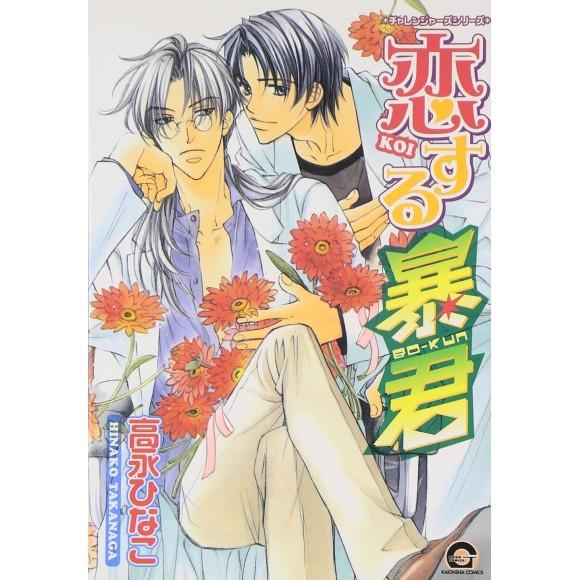 KOISURU BOUKUN vol. 1 - Edição Japonesa