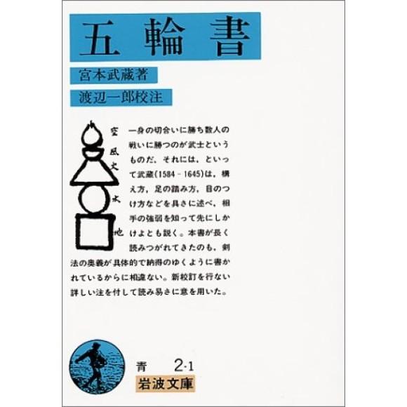 Gorin no Sho  (Iwanami Bunko) - Edição Japonesa