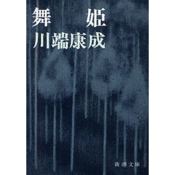 Maihime - Em japonês