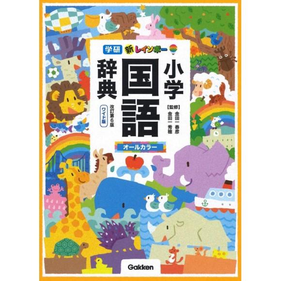 Shin Rainbow Shogaku Kokugo Jiten 6ª Edição All Color - Versão Wide 新レインボー小学国語辞典 改訂第6版 ワイド版 (オールカラー)