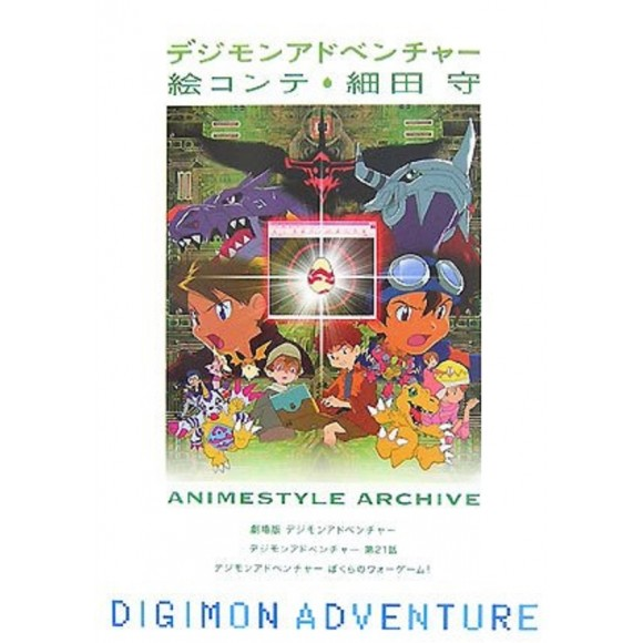 Digimon Adventure Storyboard